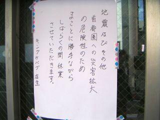 秋葉原11-0319-12