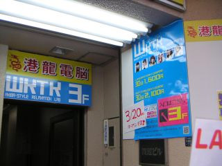 秋葉原11-0319-18