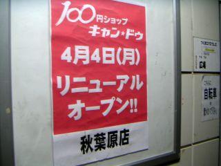 秋葉原11-0326-10