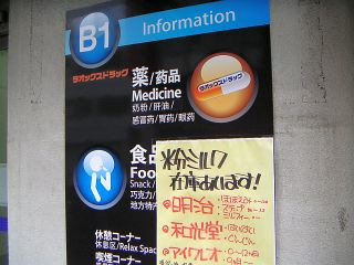 秋葉原11-0409-02