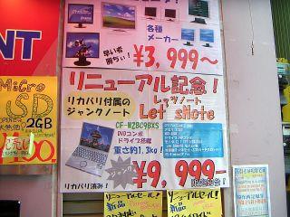 秋葉原11-0409-06