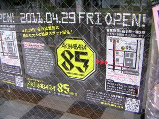 秋葉原11-0507-11