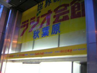 秋葉原11-0521-04