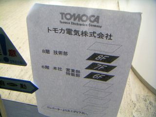 秋葉原11-0521-05
