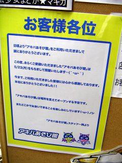 秋葉原11-0521-09