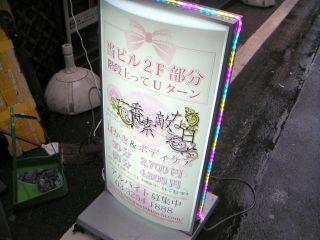 秋葉原11-0528-05