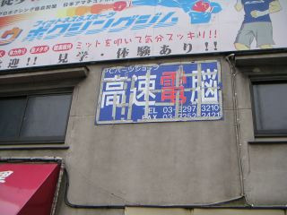 秋葉原11-0528-09