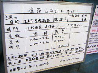 秋葉原11-0528-11