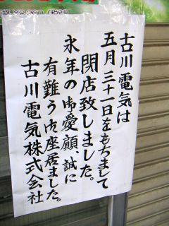 秋葉原11-0604-11