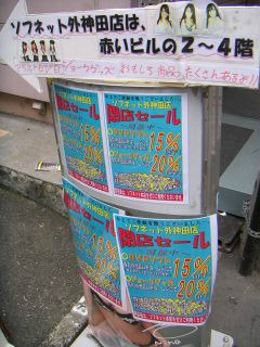 秋葉原11-0702-16