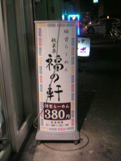 秋葉原11-0711-03