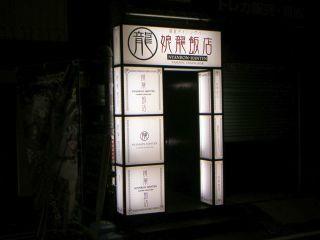 秋葉原11-0730-13