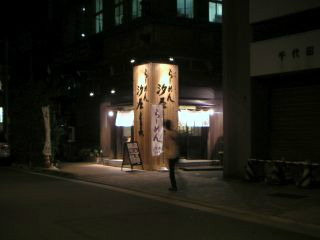 秋葉原11-0910-01