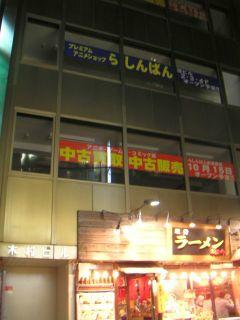 秋葉原11-0923-04