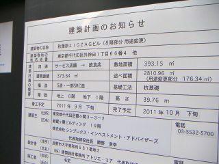 秋葉原11-1008-05