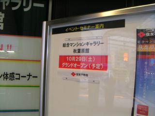 秋葉原11-1022-08
