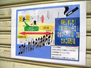 秋葉原11-1105-11