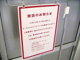 秋葉原11-1105-21
