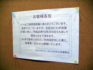 秋葉原11-1205-07