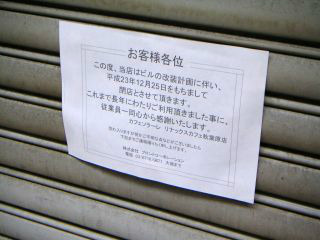 秋葉原12-0101-04
