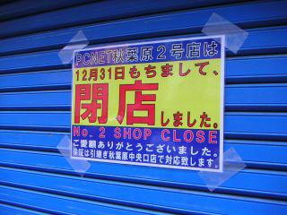 秋葉原12-0101-06
