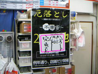 秋葉原12-0101-07