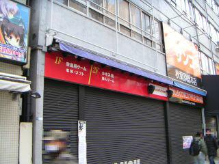 秋葉原12-0101-14