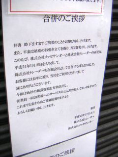 秋葉原12-0101-15