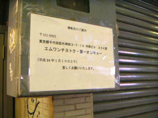 秋葉原12-0122-10