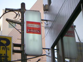 秋葉原12-0204-21
