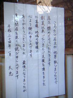 秋葉原12-0204-26
