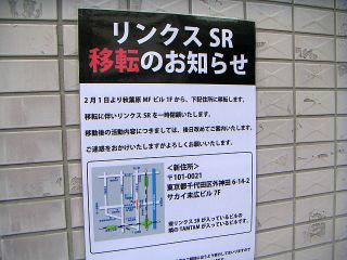 秋葉原12-0204-34