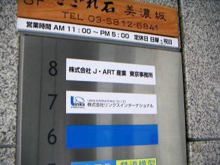 秋葉原12-0204-36