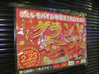 秋葉原12-0212-08