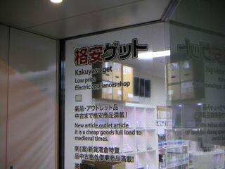 秋葉原12-0303-09