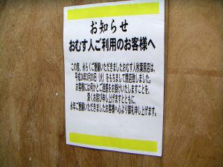 秋葉原12-0327-03