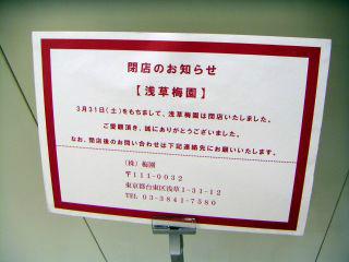 秋葉原12-0407-05