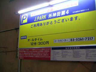 秋葉原12-0407-14