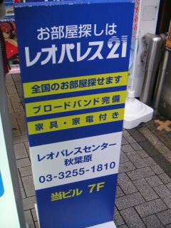 秋葉原12-0504-16