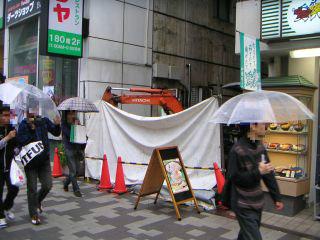 秋葉原12-0504-24