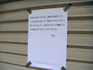 秋葉原12-0504-28