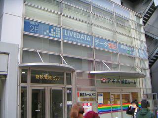 秋葉原12-0504-29