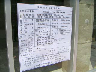 秋葉原12-0511-04