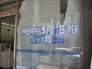 秋葉原12-0511-08