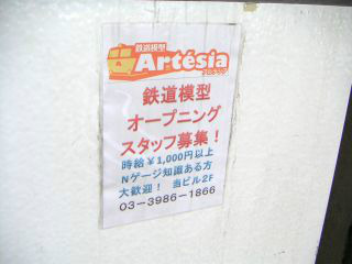 秋葉原12-0511-20