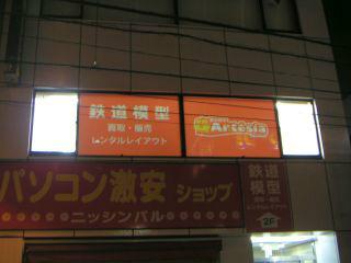 秋葉原12-0602-05