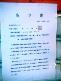 秋葉原12-0602-08