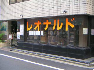 秋葉原12-0810-12