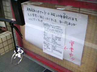 秋葉原12-0810-13