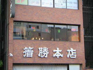 秋葉原12-0810-24